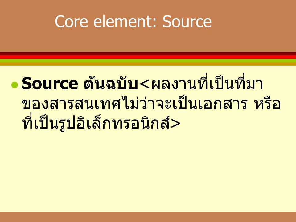 Core element: Source  Source ต้นฉบับ