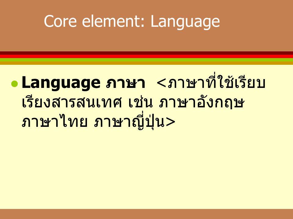 Core element: Language  Language ภาษา