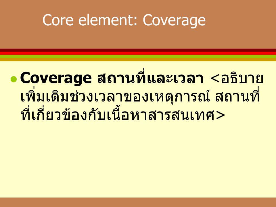 Core element: Coverage  Coverage สถานที่และเวลา