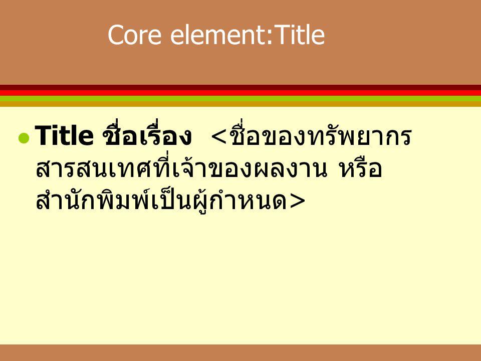 Core element:Title  Title ชื่อเรื่อง