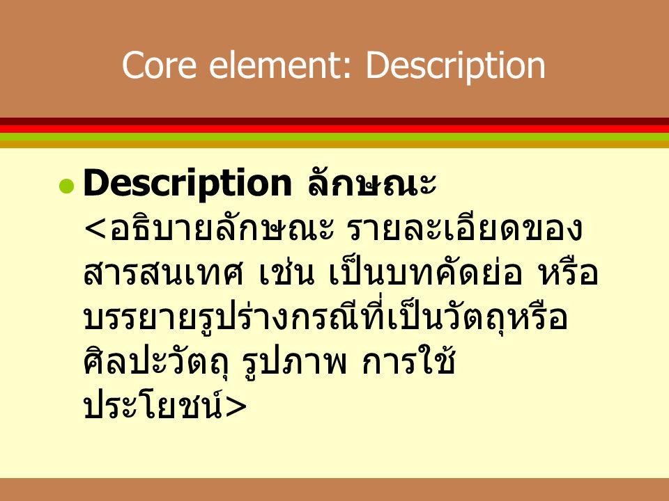Core element: Description  Description ลักษณะ