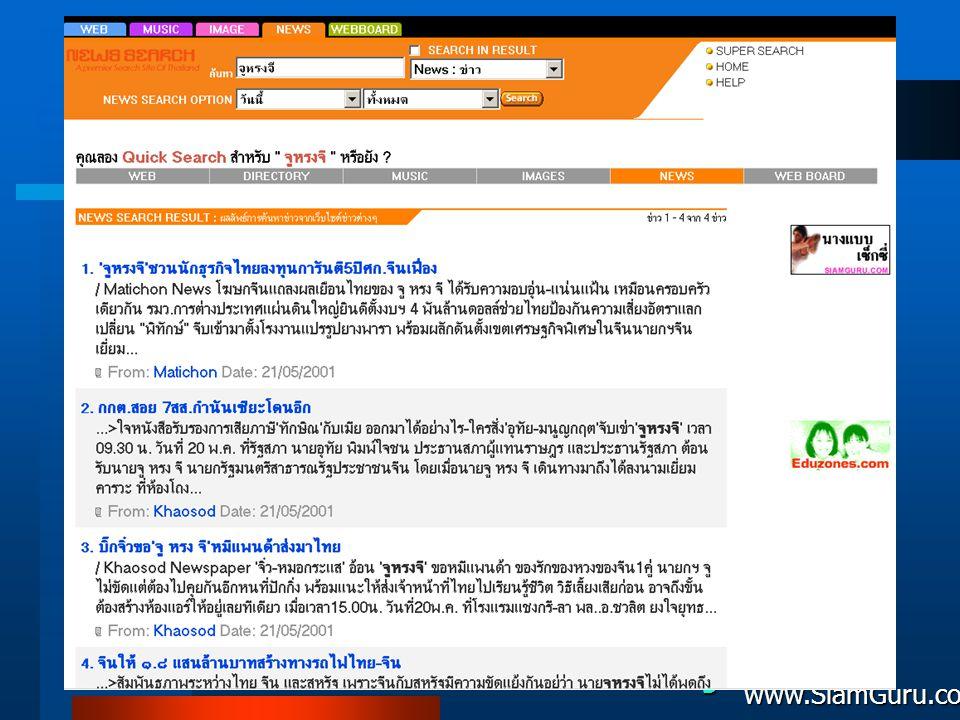 www.SiamGuru.com