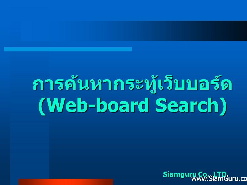 การค้นหากระทู้เว็บบอร์ด (Web-board Search) Siamguru Co., LTD. www.SiamGuru.com