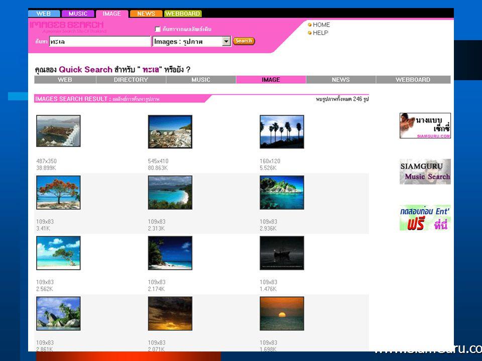 การค้นหาเนื้อเพลง MP3 (Music Search) Siamguru Co., LTD. www.SiamGuru.com