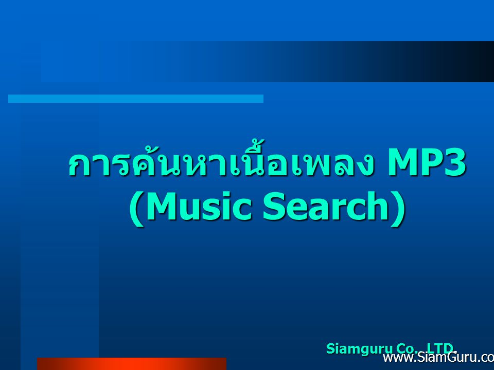 www.SiamGuru.com SiamGURU Search Solution