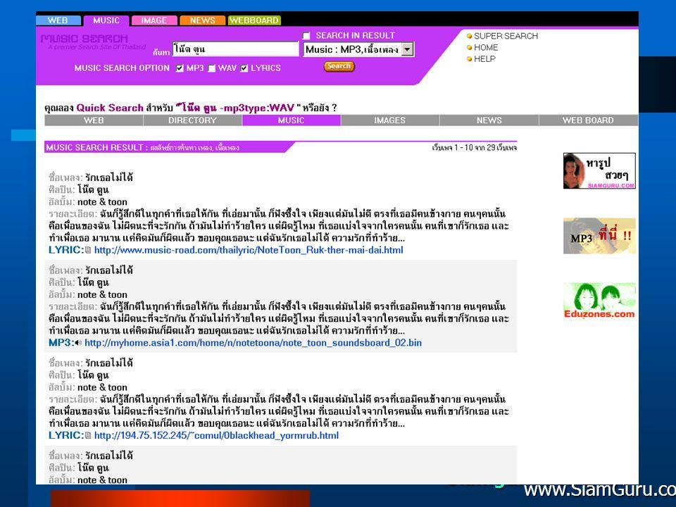SiamGURU Search Solution Siamguru Co., LTD.