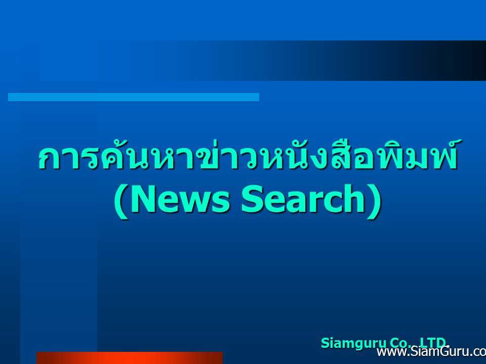 การค้นหาข่าวหนังสือพิมพ์ (News Search) Siamguru Co., LTD. www.SiamGuru.com