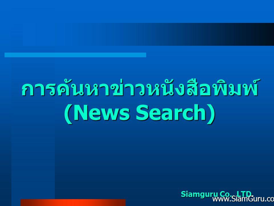 News Search Siamguru Co., LTD.