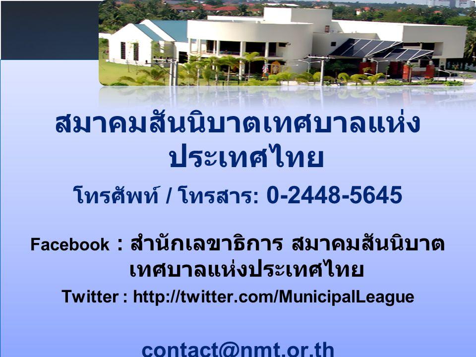 สมาคมสันนิบาตเทศบาลแห่ง ประเทศไทย โทรศัพท์ / โทรสาร : 0-2448-5645 Facebook : สำนักเลขาธิการ สมาคมสันนิบาต เทศบาลแห่งประเทศไทย Twitter : http://twitter