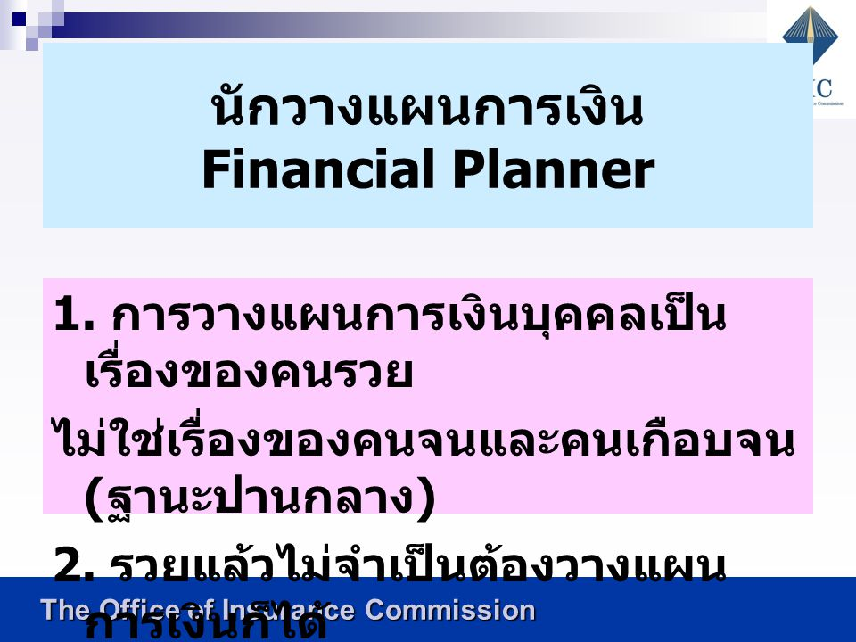 The Office of Insurance Commission The Office of Insurance Commission นักวางแผนการเงิน Financial Planner 1.