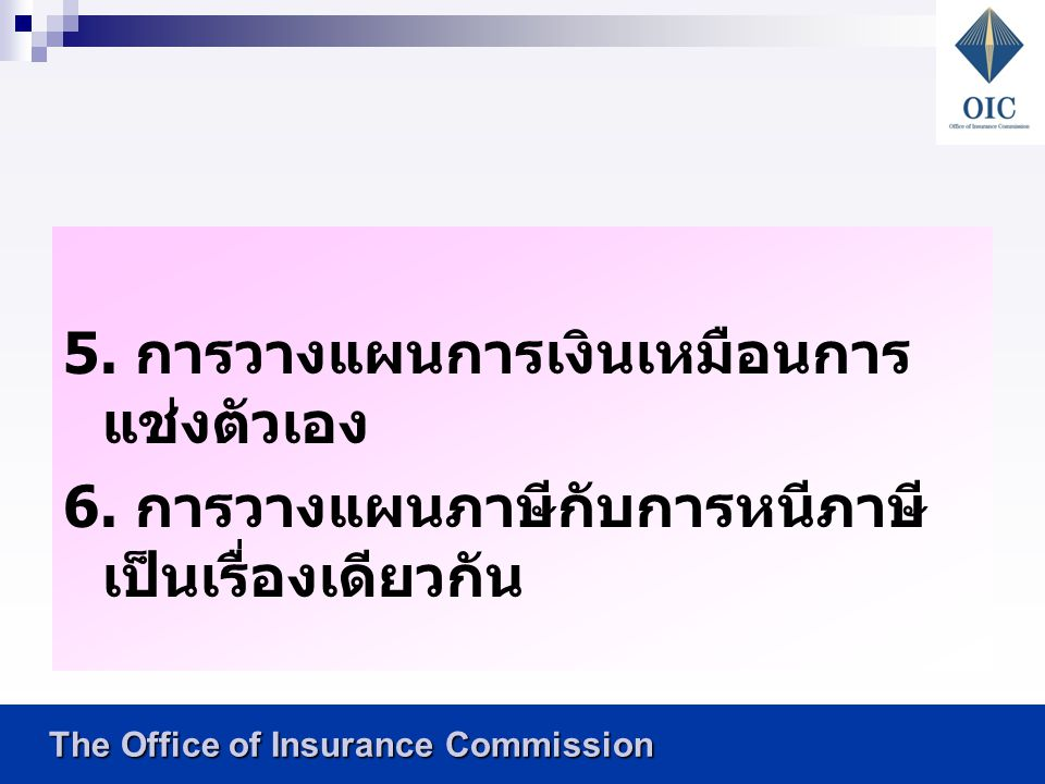 The Office of Insurance Commission The Office of Insurance Commission 5.