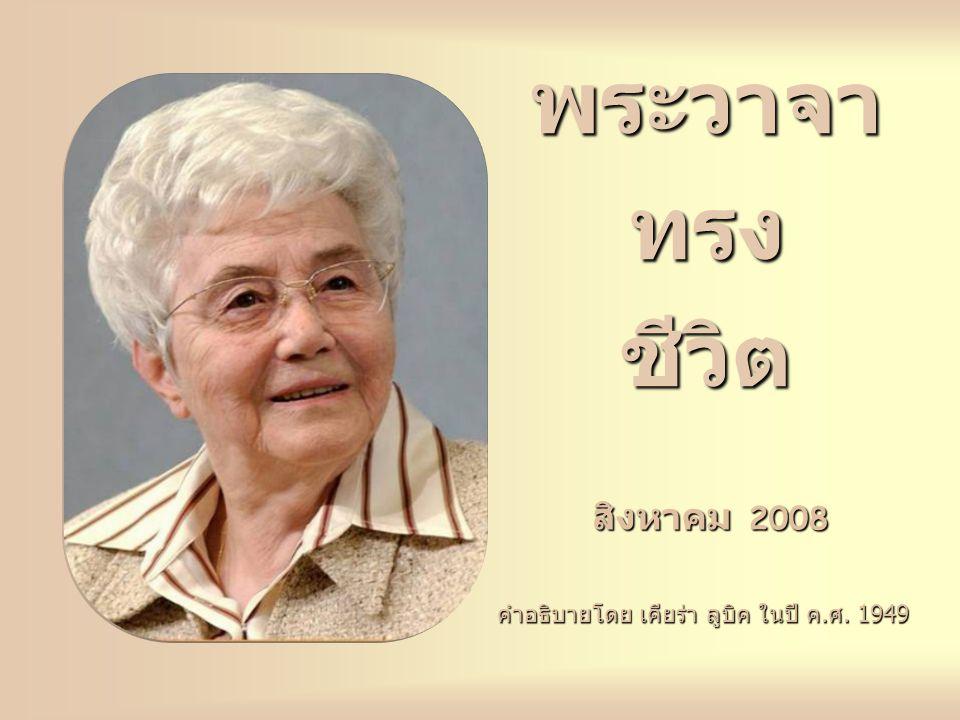 พระวาจาทรงชีวิต สิงหาคม 2008 คำอธิบายโดย เคียร่า ลูบิค ในปี ค.ศ. 1949