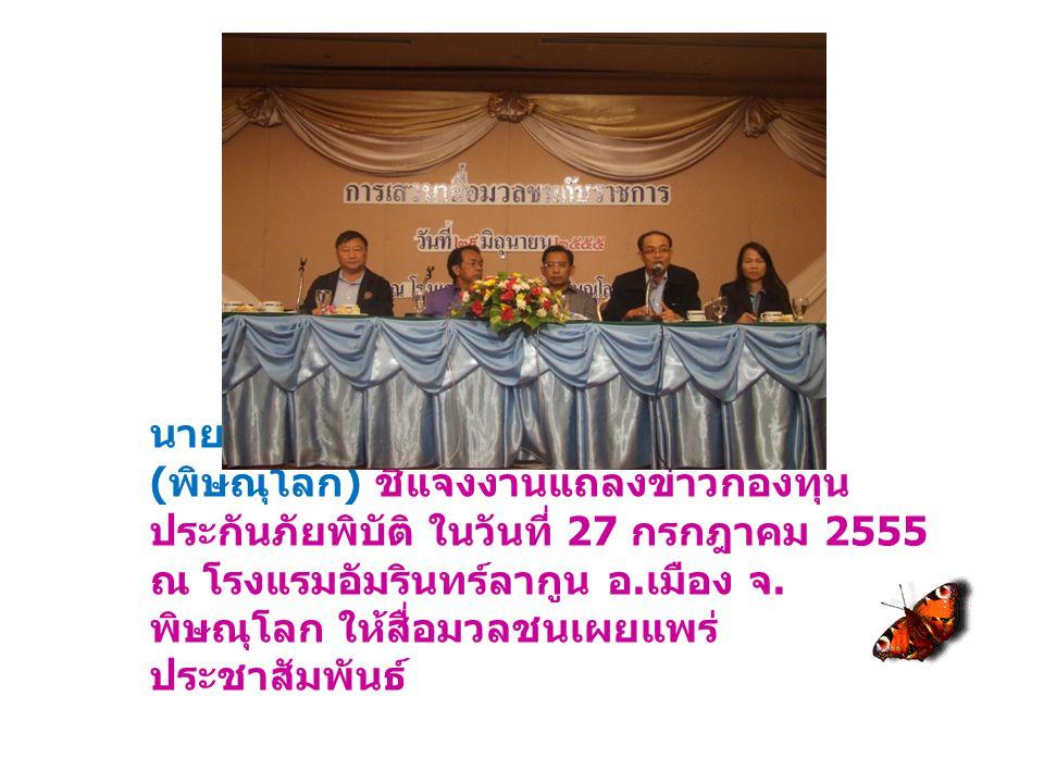 นายวุฒิชัย ด่านเดิม ผอ. คปภ. ภาค 2 ( พิษณุโลก ) ชี้แจงงานแถลงข่าวกองทุน ประกันภัยพิบัติ ในวันที่ 27 กรกฎาคม 2555 ณ โรงแรมอัมรินทร์ลากูน อ. เมือง จ. พิ