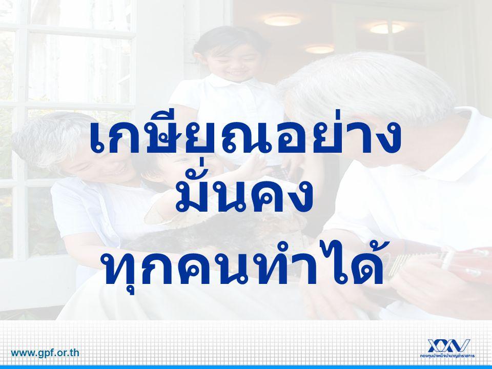 www.gpf.or.th ตั้งเป้าหมายวัยเกษียณไว้อย่างไร มีเงิน + มี แรง = มี ความสุข ไม่มีเงิน + ไม่มีแรง = ไม่มี ความสุข