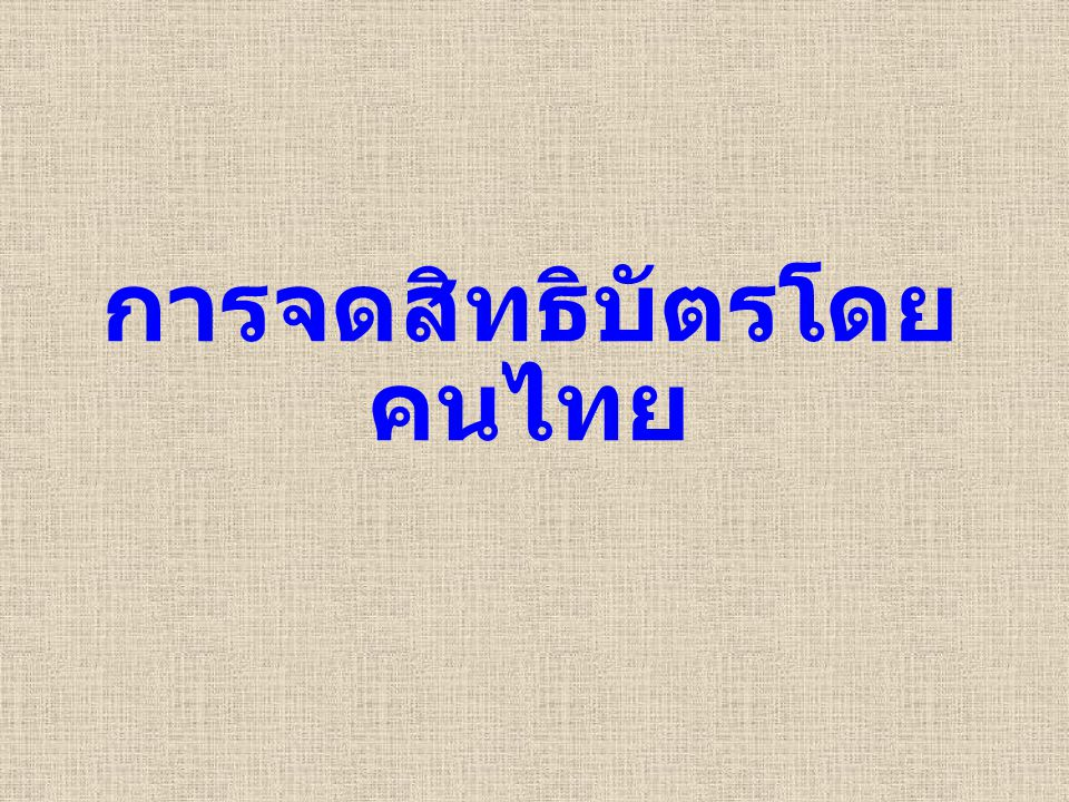 การจดสิทธิบัตรโดย คนไทย