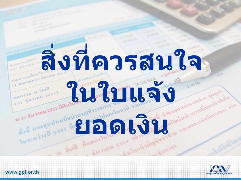 www.gpf.or.th สิ่งที่ควรสนใจ ในใบแจ้ง ยอดเงิน