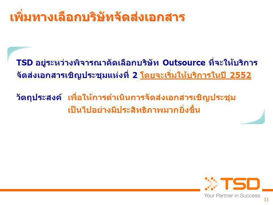 TSD อยู่ระหว่างพิจารณาคัดเลือกบริษัท Outsource ที่จะให้บริการ จัดส่งเอกสารเชิญประชุมแห่งที่ 2 โดยจะเริ่มให้บริการในปี 2552 เพิ่มทางเลือกบริษัทจัดส่งเอ