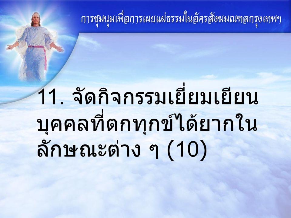 11. จัดกิจกรรมเยี่ยมเยียน บุคคลที่ตกทุกข์ได้ยากใน ลักษณะต่าง ๆ (10)