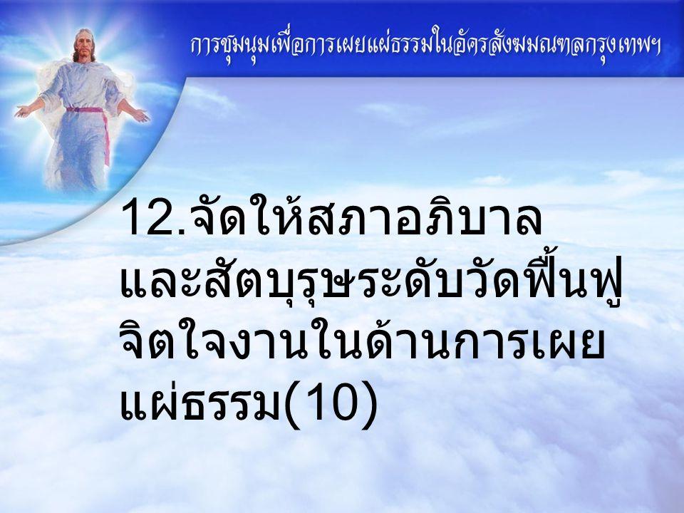 12. จัดให้สภาอภิบาล และสัตบุรุษระดับวัดฟื้นฟู จิตใจงานในด้านการเผย แผ่ธรรม (10)