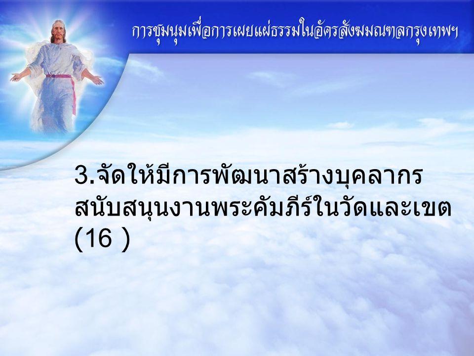3. จัดให้มีการพัฒนาสร้างบุคลากร สนับสนุนงานพระคัมภีร์ในวัดและเขต (16 )