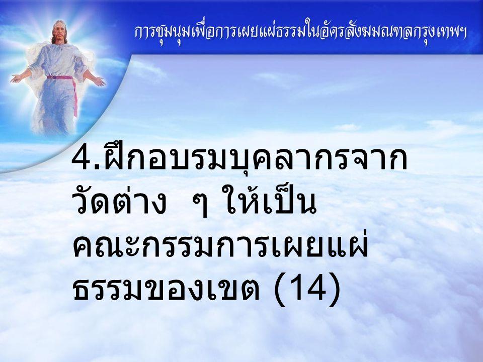 4. ฝึกอบรมบุคลากรจาก วัดต่าง ๆ ให้เป็น คณะกรรมการเผยแผ่ ธรรมของเขต (14)