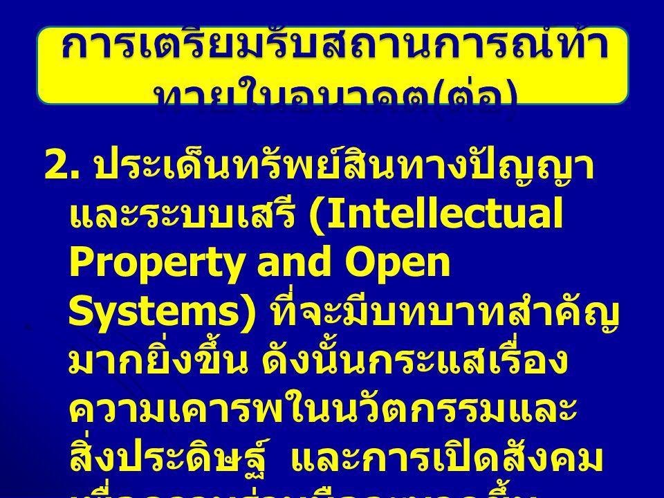 2. ประเด็นทรัพย์สินทางปัญญา และระบบเสรี (Intellectual Property and Open Systems) ที่จะมีบทบาทสำคัญ มากยิ่งขึ้น ดังนั้นกระแสเรื่อง ความเคารพในนวัตกรรมแ