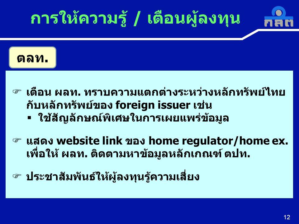 ตลท. 12 การให้ความรู้ / เตือนผู้ลงทุน  เตือน ผลท. ทราบความแตกต่างระหว่างหลักทรัพย์ไทย กับหลักทรัพย์ของ foreign issuer เช่น  ใช้สัญลักษณ์พิเศษในการเผ