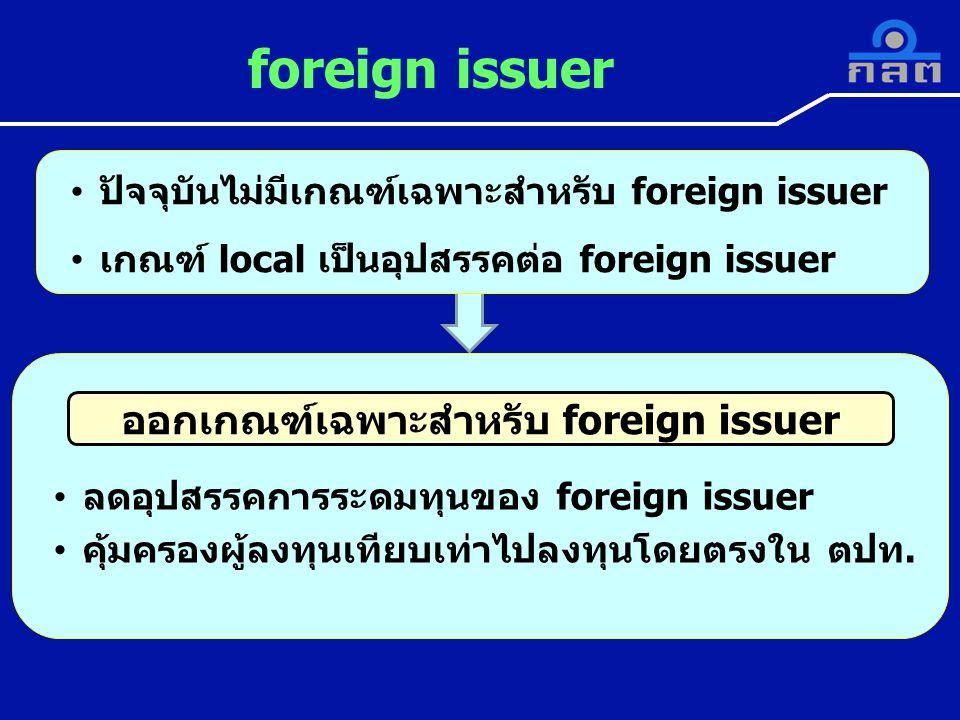 3 foreign issuer • ปัจจุบันไม่มีเกณฑ์เฉพาะสำหรับ foreign issuer • เกณฑ์ local เป็นอุปสรรคต่อ foreign issuer • ลดอุปสรรคการระดมทุนของ foreign issuer •