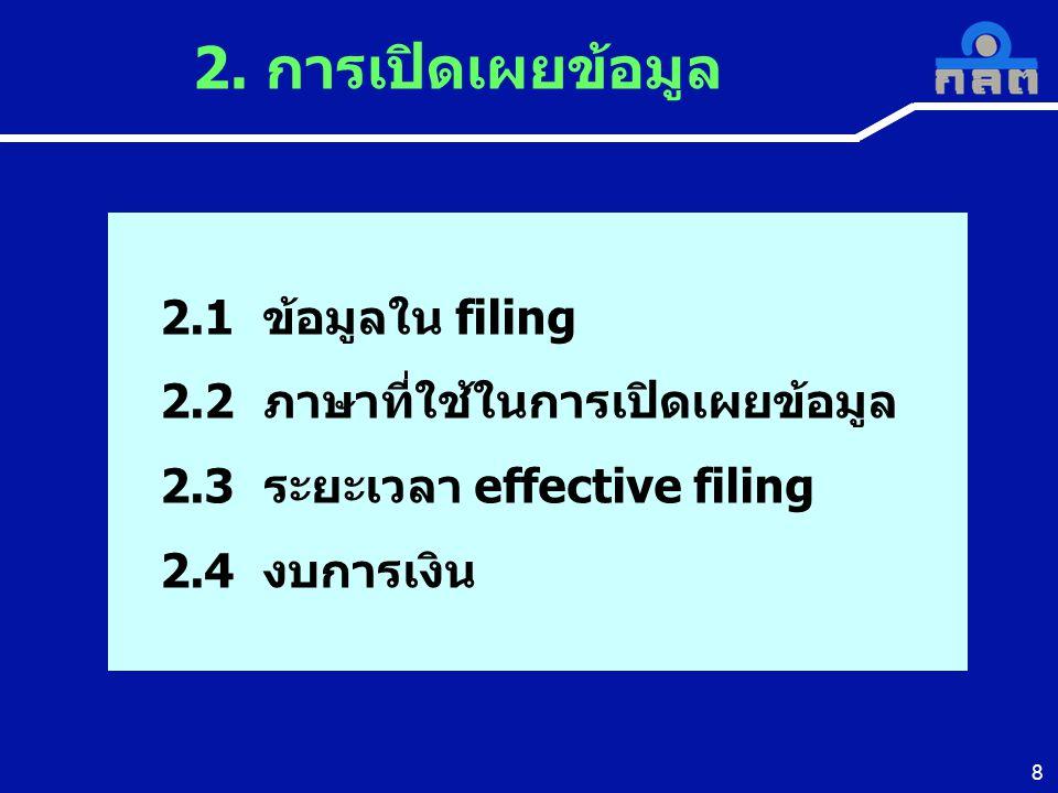 8 2. การเปิดเผยข้อมูล 2.1 ข้อมูลใน filing 2.2ภาษาที่ใช้ในการเปิดเผยข้อมูล 2.3 ระยะเวลา effective filing 2.4 งบการเงิน