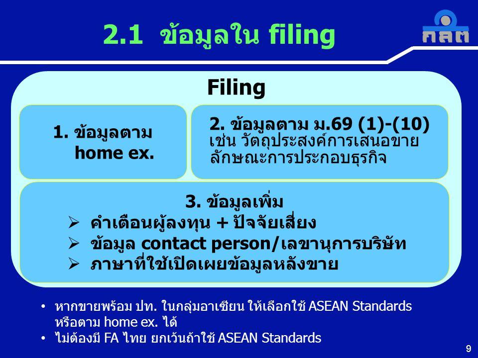 9 2.1 ข้อมูลใน filing • หากขายพร้อม ปท. ในกลุ่มอาเซียน ให้เลือกใช้ ASEAN Standards หรือตาม home ex. ได้ • ไม่ต้องมี FA ไทย ยกเว้นถ้าใช้ ASEAN Standard