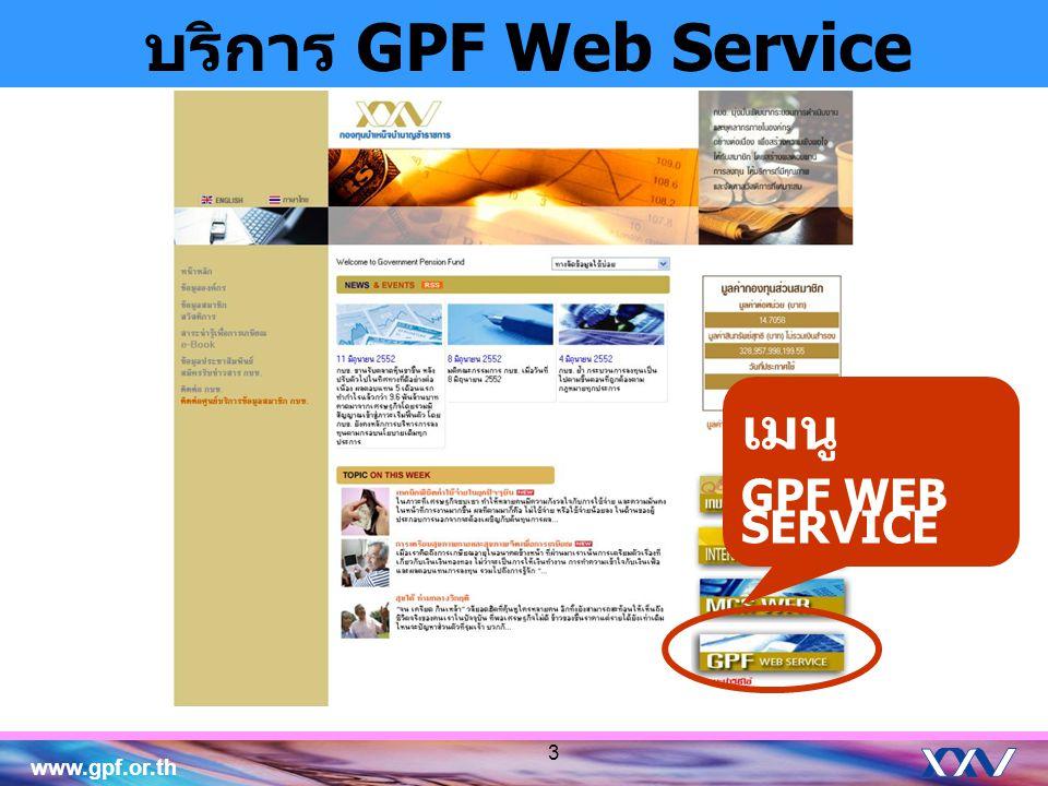www.gpf.or.th บริการ GPF Web Service ใส่รหัสผ่าน เลขที่สมาชิก กบข.
