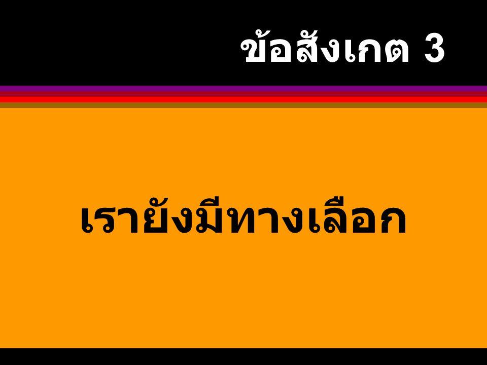 ภาคการเงิน  การก่อหนี้กับต่างประเทศ  การลงทุนของต่างชาติใน หลักทรัพย์ไทย  การลงทุนโดยตรง - ในอุตสาหกรรมทั่วไป - ในธนาคาร - ในรัฐวิสาหกิจ