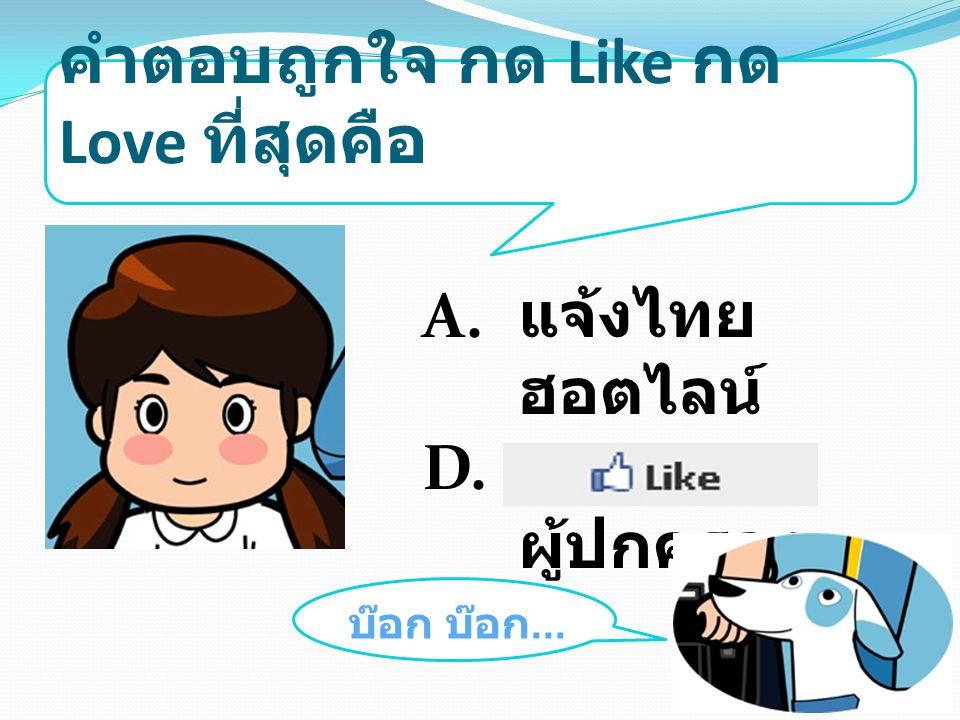 คำตอบถูกใจ กด Like กด Love ที่สุดคือ A. แจ้งไทย ฮอตไลน์ D. บอกครู / ผู้ปกครอง บ๊อก บ๊อก...