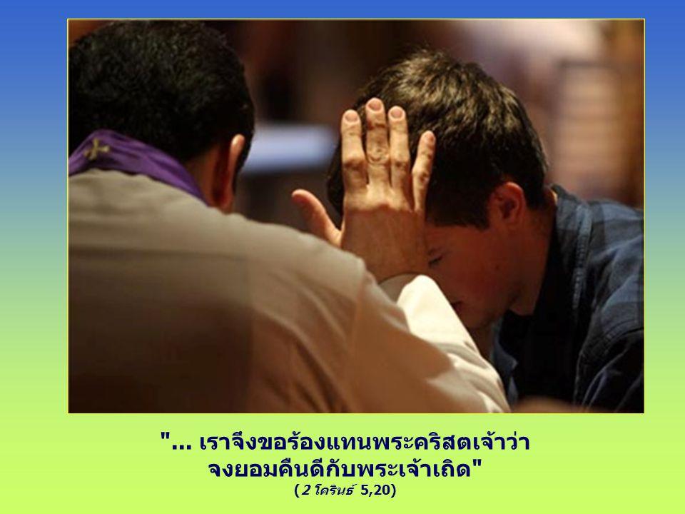 ... เราจึงขอร้องแทนพระคริสตเจ้าว่า จงยอมคืนดีกับพระเจ้าเถิด (2 โครินธ์ 5,20)