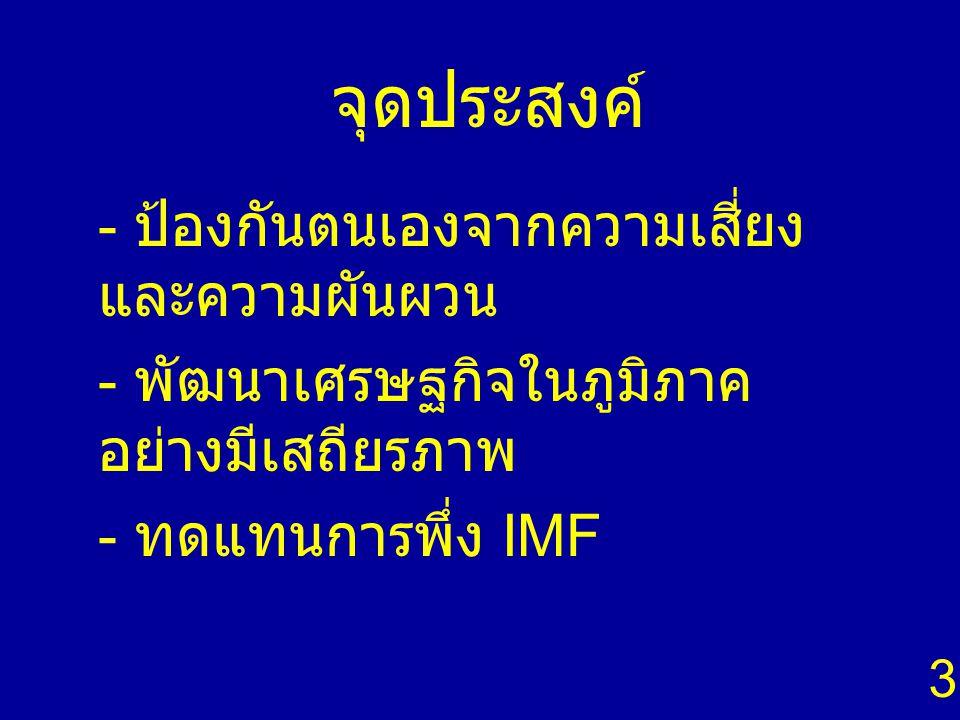 จุดประสงค์ - ป้องกันตนเองจากความเสี่ยง และความผันผวน - พัฒนาเศรษฐกิจในภูมิภาค อย่างมีเสถียรภาพ - ทดแทนการพึ่ง IMF 3
