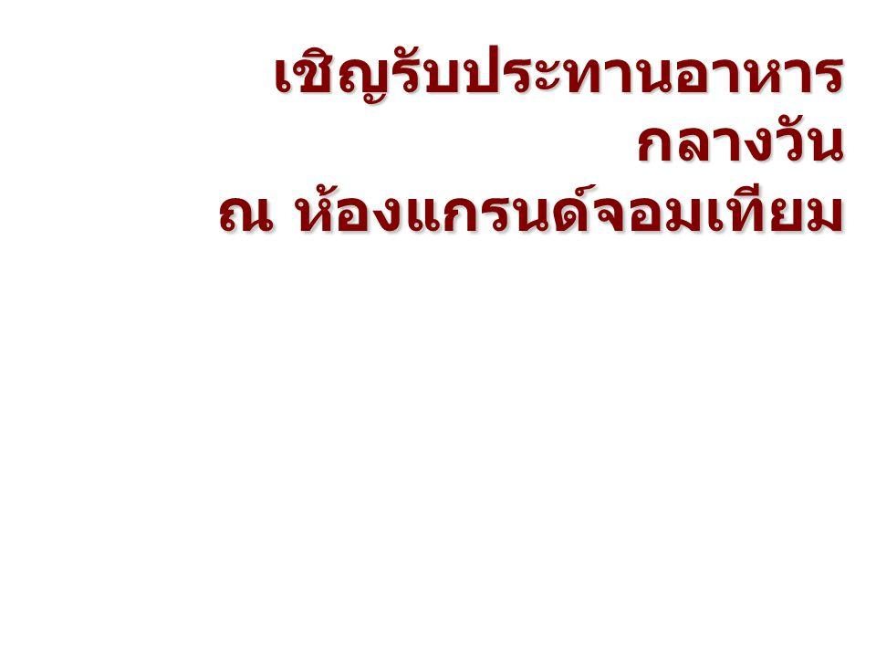1 การเปลี่ยนแปลงของคนไทยและ สภาพแวดล้อม 1.1 การเปลี่ยนแปลงของคนไทย ห้อง ชลบุรี 1.2 การเปลี่ยนแปลงสภาพแวดล้อมทาง สังคม ห้องแหลมฉบัง 1.3 การเปลี่ยนแปลงสภาพแวดล้อมทาง เศรษฐกิจ ห้องจันทบุรี 2 การเปลี่ยนแปลงของประเทศไทย 2.1 ประเทศไทยในสังคมเศรษฐกิจโลก ห้อง Convention C 2.2 การพัฒนาประเทศในมิติของพื้นที่ ห้องมาบตาพุด 2.3 การพัฒนาประเทศกับความสมดุล ทางด้านทรัพยากรธรรมชาติและ สิ่งแวดล้อม ห้องระยอง การประชุมกลุ่มย่อย 6 กลุ่ม