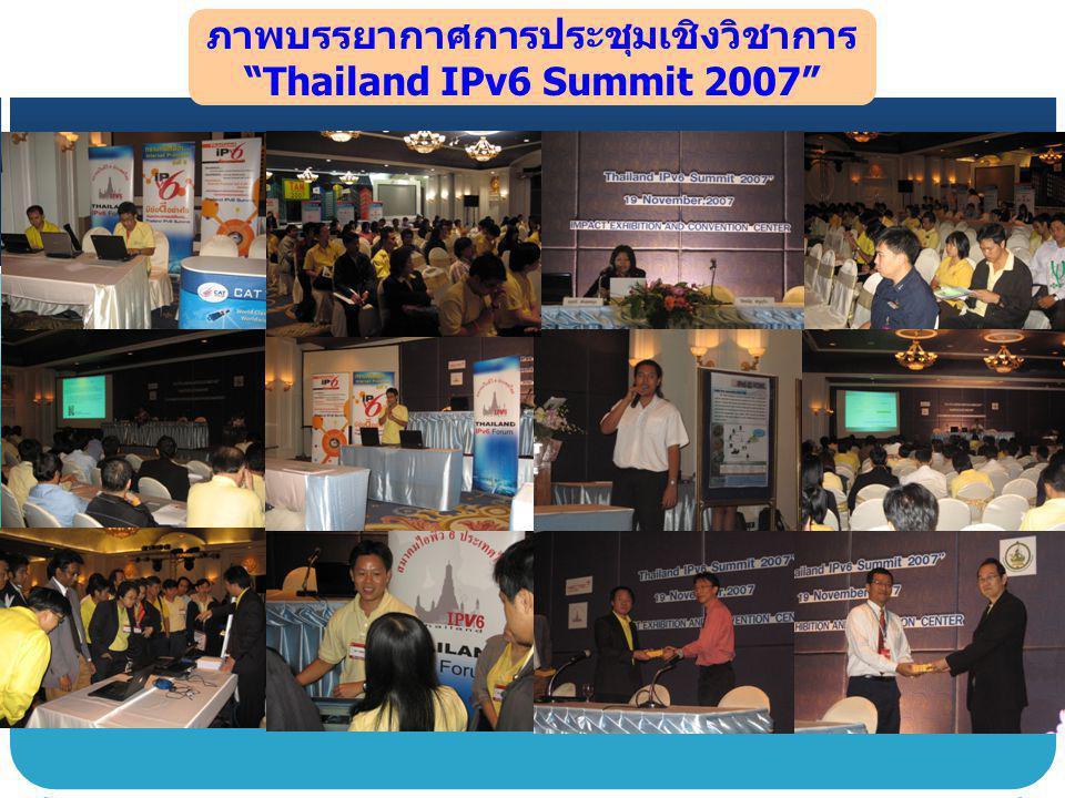 """ภาพบรรยากาศการประชุมเชิงวิชาการ """"Thailand IPv6 Summit 2007"""""""