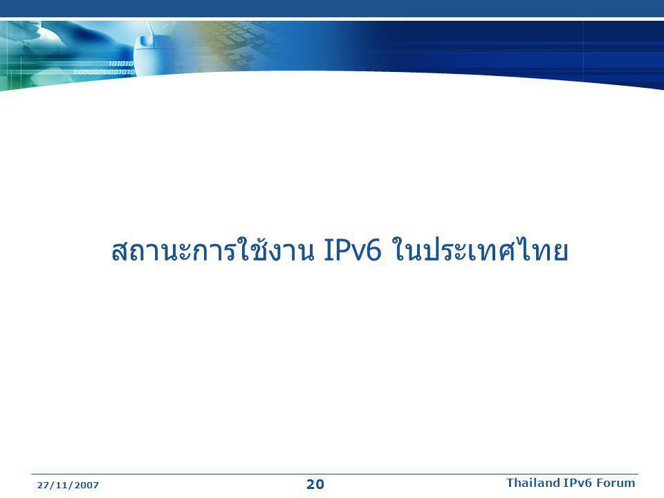 27/11/2007 Thailand IPv6 Forum 20 สถานะการใช้งาน IPv6 ในประเทศไทย