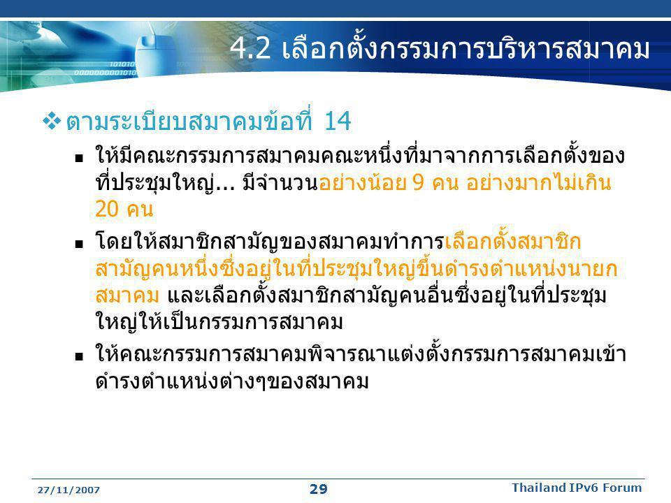 27/11/2007 Thailand IPv6 Forum 29 4.2 เลือกตั้งกรรมการบริหารสมาคม  ตามระเบียบสมาคมข้อที่ 14  ให้มีคณะกรรมการสมาคมคณะหนึ่งที่มาจากการเลือกตั้งของ ที่