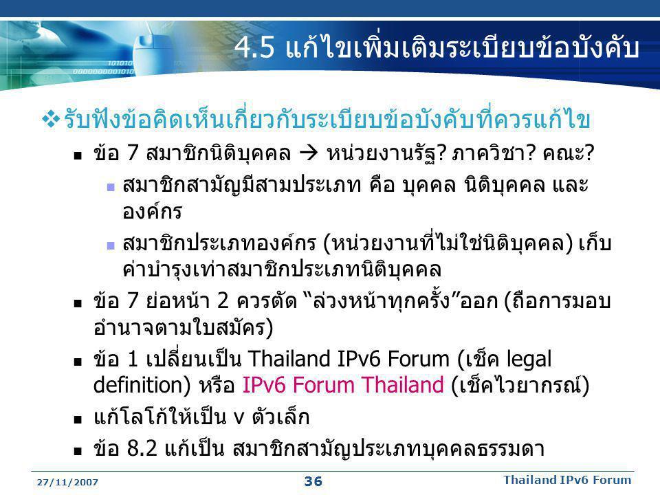 27/11/2007 Thailand IPv6 Forum 36 4.5 แก้ไขเพิ่มเติมระเบียบข้อบังคับ  รับฟังข้อคิดเห็นเกี่ยวกับระเบียบข้อบังคับที่ควรแก้ไข  ข้อ 7 สมาชิกนิติบุคคล 