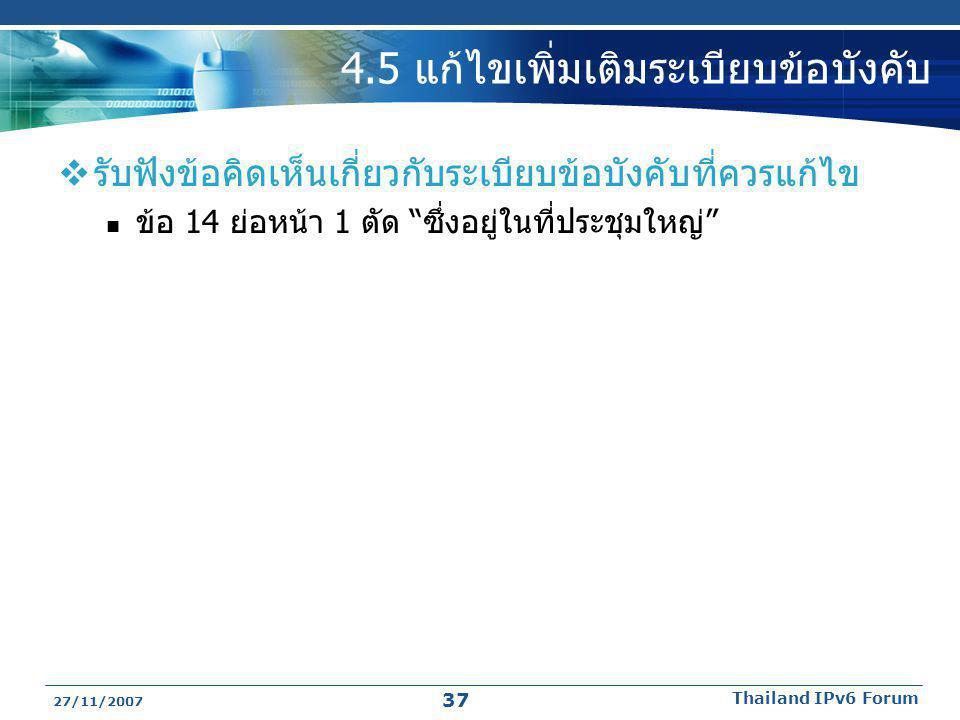 "27/11/2007 Thailand IPv6 Forum 37 4.5 แก้ไขเพิ่มเติมระเบียบข้อบังคับ  รับฟังข้อคิดเห็นเกี่ยวกับระเบียบข้อบังคับที่ควรแก้ไข  ข้อ 14 ย่อหน้า 1 ตัด ""ซึ"