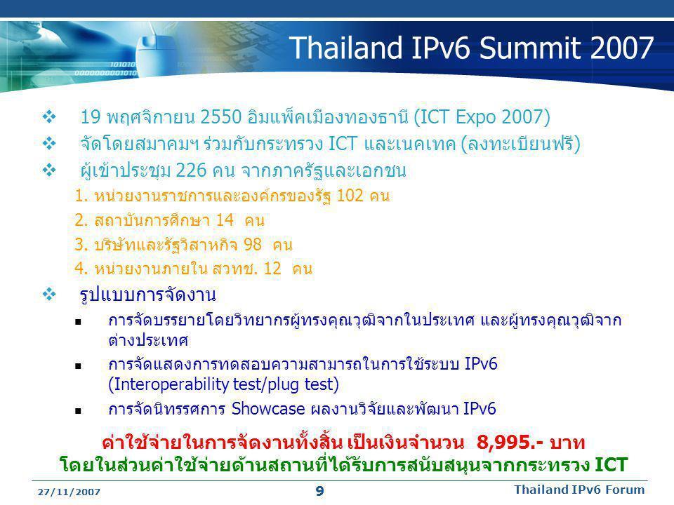 27/11/2007 Thailand IPv6 Forum 9 Thailand IPv6 Summit 2007  19 พฤศจิกายน 2550 อิมแพ็คเมืองทองธานี (ICT Expo 2007)  จัดโดยสมาคมฯ ร่วมกับกระทรวง ICT แ