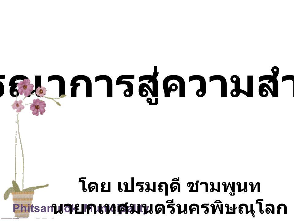 บูรณาการสู่ความสำเร็จ Phitsanulok Municipality โดย เปรมฤดี ชามพูนท นายกเทศมนตรีนครพิษณุโลก