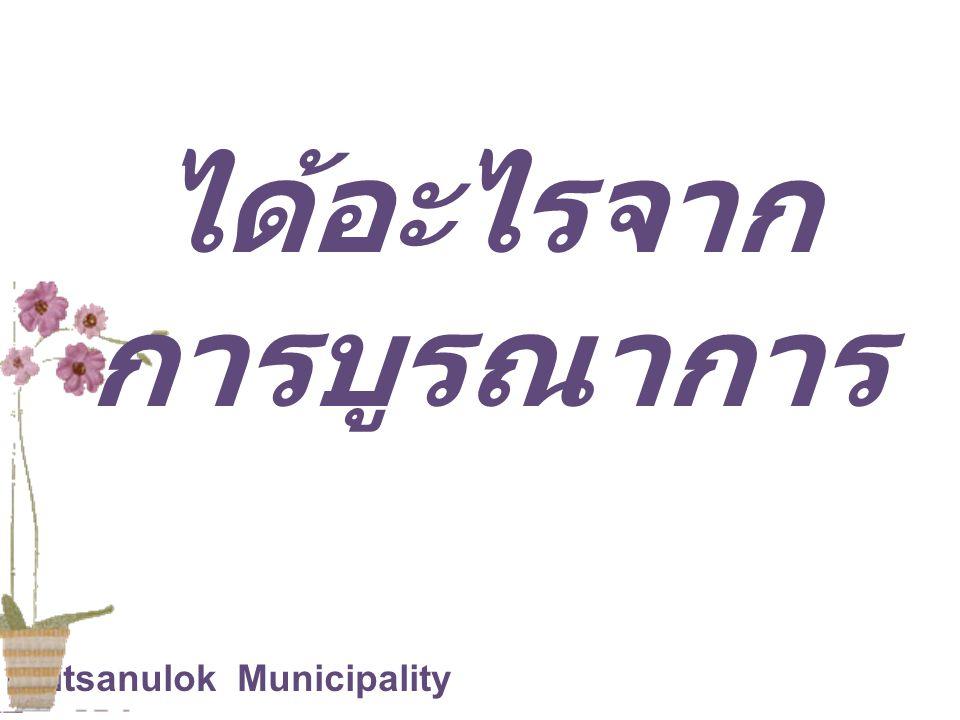 Phitsanulok Municipality ได้อะไรจาก การบูรณาการ