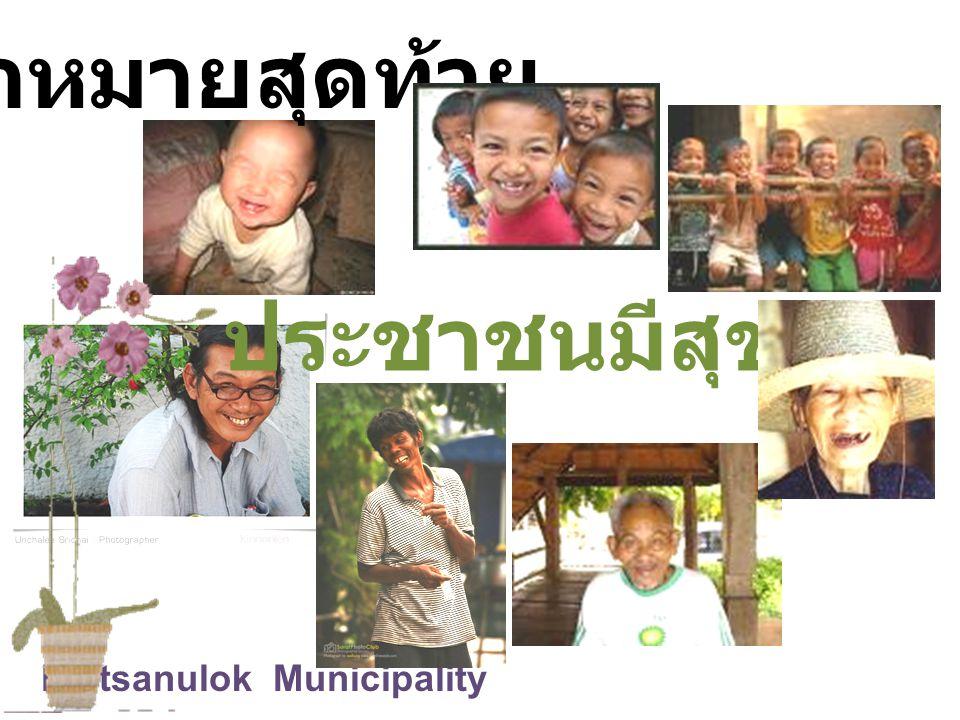 เป้าหมายสุดท้าย Phitsanulok Municipality ประชาชนมีสุข
