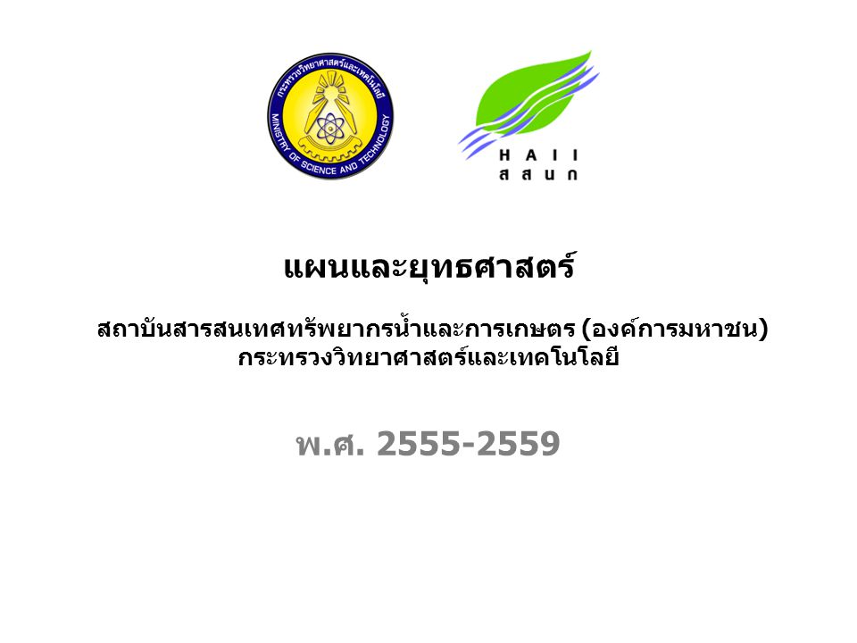แผนและยุทธศาสตร์ สถาบันสารสนเทศทรัพยากรน้ำและการเกษตร (องค์การมหาชน) กระทรวงวิทยาศาสตร์และเทคโนโลยี พ.ศ. 2555-2559