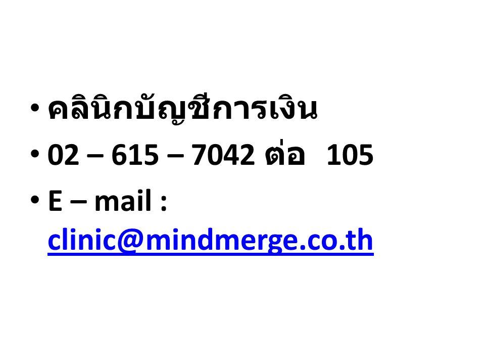 • คลินิกบัญชีการเงิน • 02 – 615 – 7042 ต่อ 105 • E – mail : clinic@mindmerge.co.th clinic@mindmerge.co.th