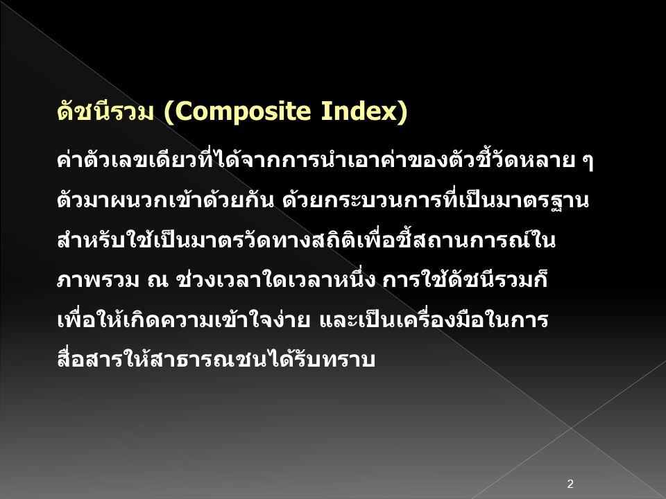 ดัชนีรวม (Composite Index) ค่าตัวเลขเดียวที่ได้จากการนำเอาค่าของตัวชี้วัดหลาย ๆ ตัวมาผนวกเข้าด้วยกัน ด้วยกระบวนการที่เป็นมาตรฐาน สำหรับใช้เป็นมาตรวัดท