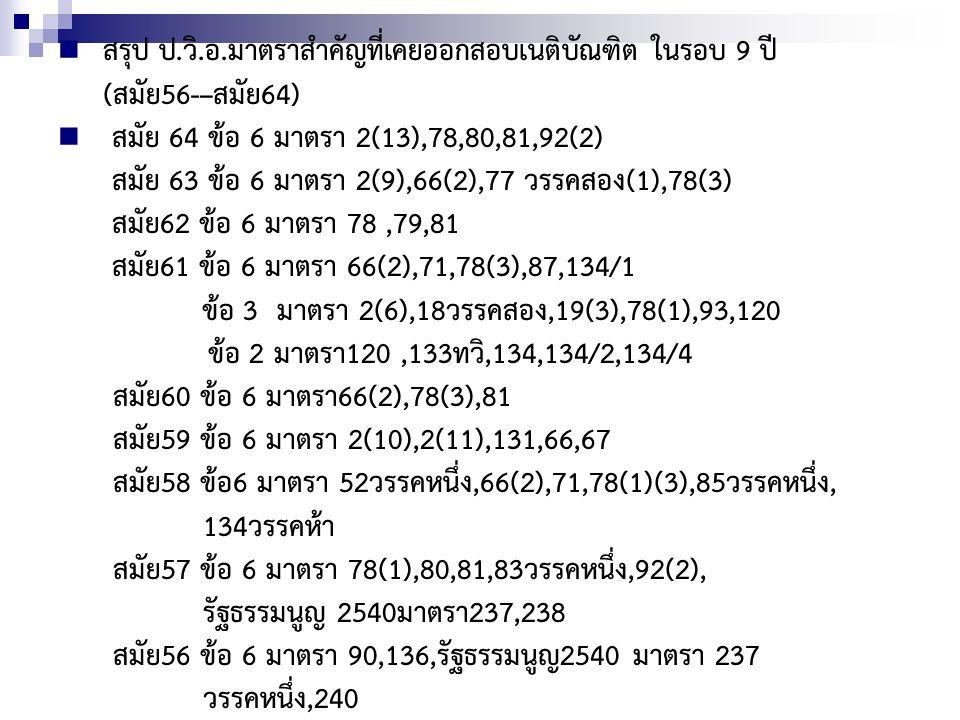  สรุป ป.วิ.อ.มาตราสำคัญที่เคยออกสอบเนติบัณฑิต ในรอบ 9 ปี (สมัย56-–สมัย64)  สมัย 64 ข้อ 6 มาตรา 2(13),78,80,81,92(2) สมัย 63 ข้อ 6 มาตรา 2(9),66(2),7