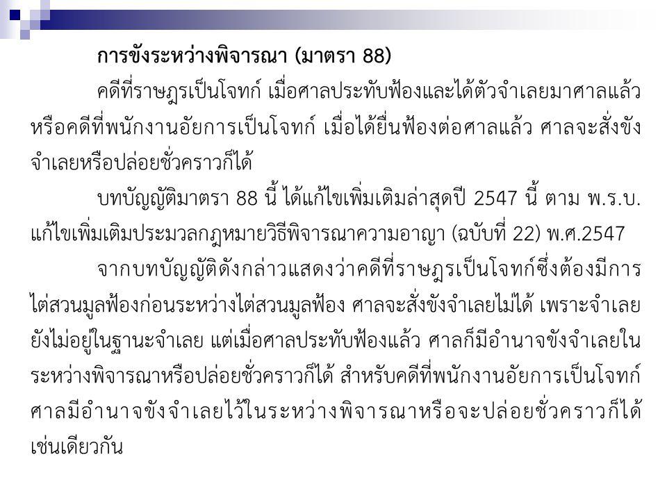 ดังนี้ การจับของ พ.ต.ต.สมชายชอบด้วยกฎหมายหรือไม่ เพราะเหตุใด ตอบ กรณีตามปัญหาวินิจฉัยได้ว่า การที่ พ.ต.ต.สมชายได้เข้าไปจับกุมนาย เหี้ยมในบ้านถือเป็นการจับในที่รโหฐาน ซึ่งการจะเข้าไปจับได้ต้องมีอำนาจใน การจับโดยมีหมายจับหรืออำนาจที่กฎหมายให้ทำการจับได้โดยไม่ต้องมีหมาย และต้องทำตามบทบัญญัติในประมวลกฎหมายวิธีพิจารณาความอาญาอันว่าด้วย การค้นในที่รโหฐาน คือ มีอำนาจในการค้นโดยมีหมายค้นหรือมีอำนาจที่ กฎหมายให้ทำการค้นได้โดยไม่ต้องมีหมาย